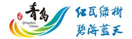青岛市旅游局
