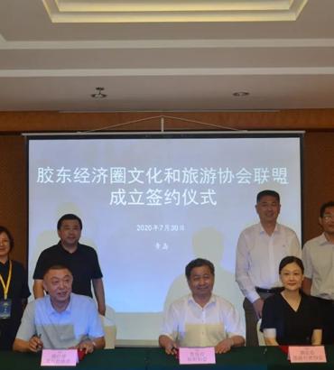 青岛市旅游协会发起 胶东经济圈文化和旅游协会联盟成立